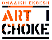 ART I CHOKE