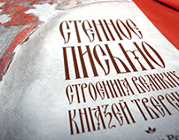 Каталог выставки / Exhibition catalogue