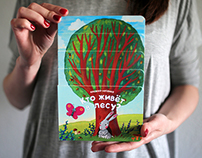 """Children's book """"Who live in the forest?"""""""