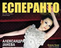 """""""ЕСПЕРАНТО"""" магазин бр.3"""