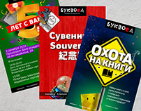 Плакаты книжной сети «Буквоед»