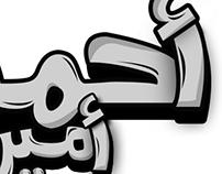 "Ahmed Amin Work ""Al Plateau"""