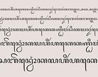 Javanese font: Nawatura (2018 version)