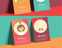 كلمات عاميّة   posters