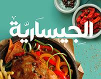 AlGessarya Oriental Food