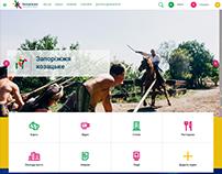 Туристический портал Запорожья