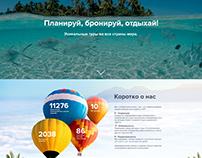 Landing page для туристического агентства Travelist
