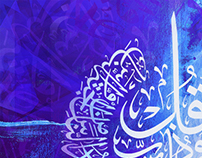 Calligraphy / Islamic Art