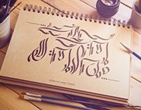 Kisa - Malayalam Typography