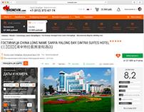 «Броневик» — Страница отеля