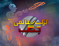 World Cup 2015 Special Transmission on Abb Takk News