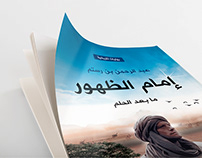 Book cover | تصميم غلاف رواية إمام الظهور