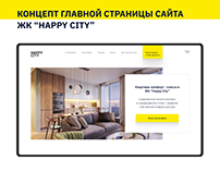 """Residential complex """"HAPPY CITY"""" website concept"""