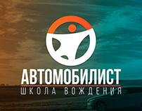 Дизайн сайта автошколы «Автомобилист»