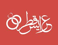 Araies Qatar
