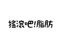 搖滾吧!脂肪 Taiwan Ver.