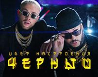 Егор Крид feat. Филипп Киркоров