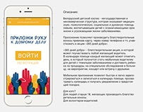 """App Design """"365 дней добра"""""""