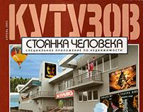 Журнал «Кутузов, стоянка человека» – 48 полос, 2003-200