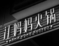 MAMA KONG HOTPOT