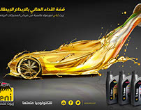 ENI lubricant oil