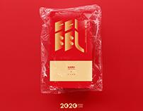 2020鼠年红包-孤佬青年 The year of the rat red envelope in 2020