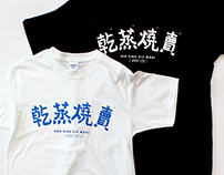 Gon Zing Siu Maai (Sense Visual Products)
