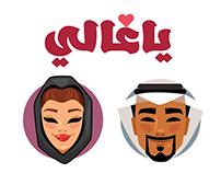 Ya Ghalli Dating app