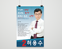 Ulsan Dental Association Poster