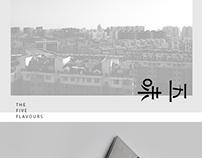 五味/THE FIVE FLAVOURS #2
