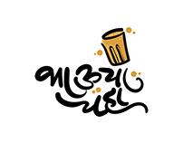 Bhaucha Chaha