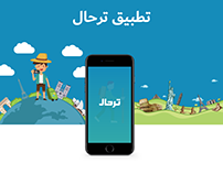 تطبيق ترحال terhal app