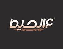 3al7ait 2015 - Branding