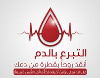 حملة التبع بالدم