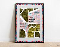 Poster Design — 2019 Seoul Hanok Exposition