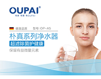 OUPAI Water purifier design