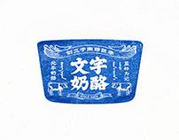 """容品牌:南锣鼓巷12年口碑老店""""文宇奶酪""""品牌升级"""