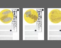 """New Year's Card """"KINSANGINSAN"""""""