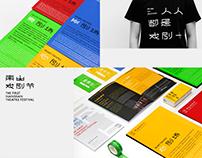 2O17 NanShan Theatre Festival