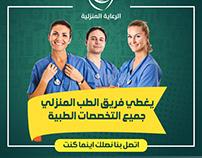 خدمات الطب المنزلي