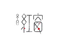 一组以汉字为主的字体设计作品
