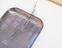 風體 Wind Font | 字體設計創作初展特輯