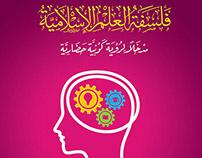 فلسفة العلم الإسلامية | د. أحمد فؤاد باشا