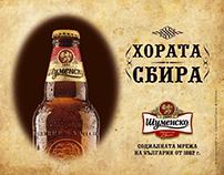 Shumensko Bottles