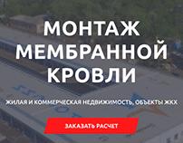 """LP """"Кровельный Альянс"""""""