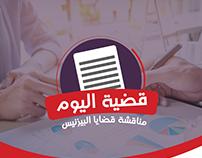 قضية اليوم - Social campaign