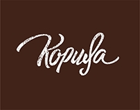 """Logo for indie-pop band """"Корица"""""""