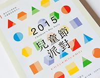 2015 Children's Day Party