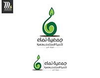 شعار جمعية نماء لتنمية المجتمع