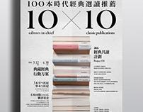 1O×1O百本經典時光 | 誠品書店